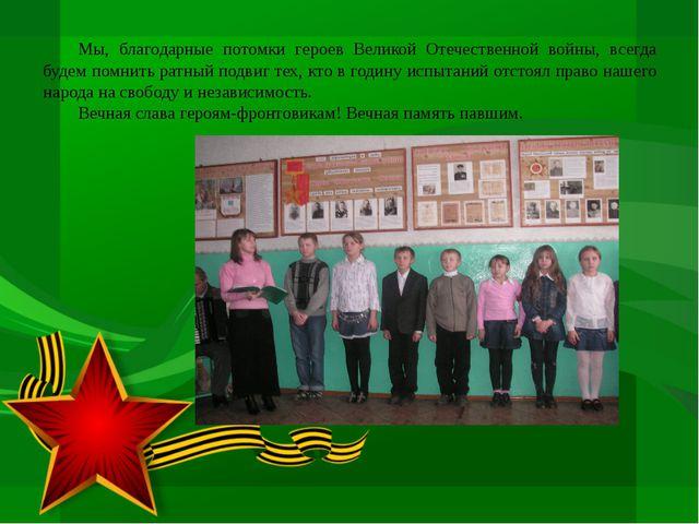 Мы, благодарные потомки героев Великой Отечественной войны, всегда будем п...