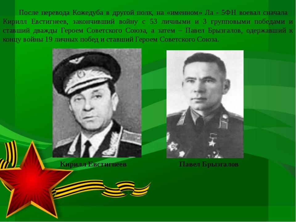 После перевода Кожедуба в другой полк, на «именном» Ла - 5ФН воевал сначала...