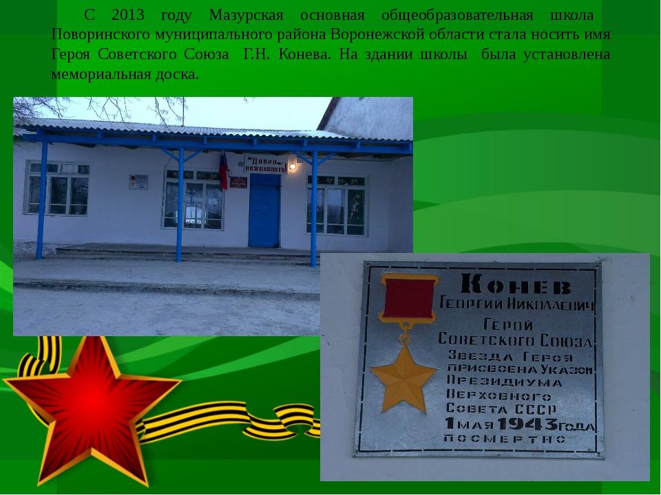 С 2013 году Мазурская основная общеобразовательная школа Поворинского муници...