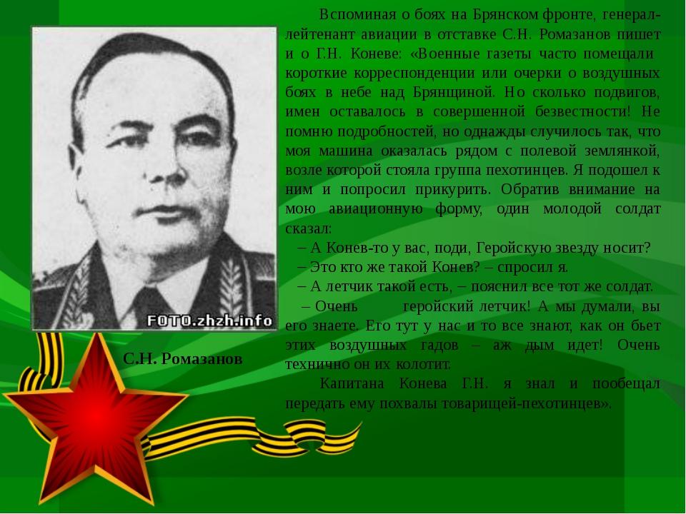 Вспоминая о боях на Брянском фронте, генерал-лейтенант авиации в отставке С....