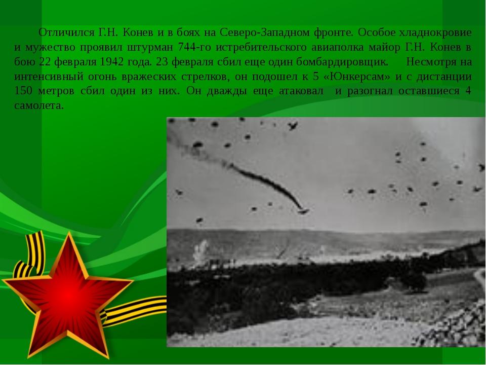 Отличился Г.Н. Конев и в боях на Северо-Западном фронте. Особое хладнокровие...