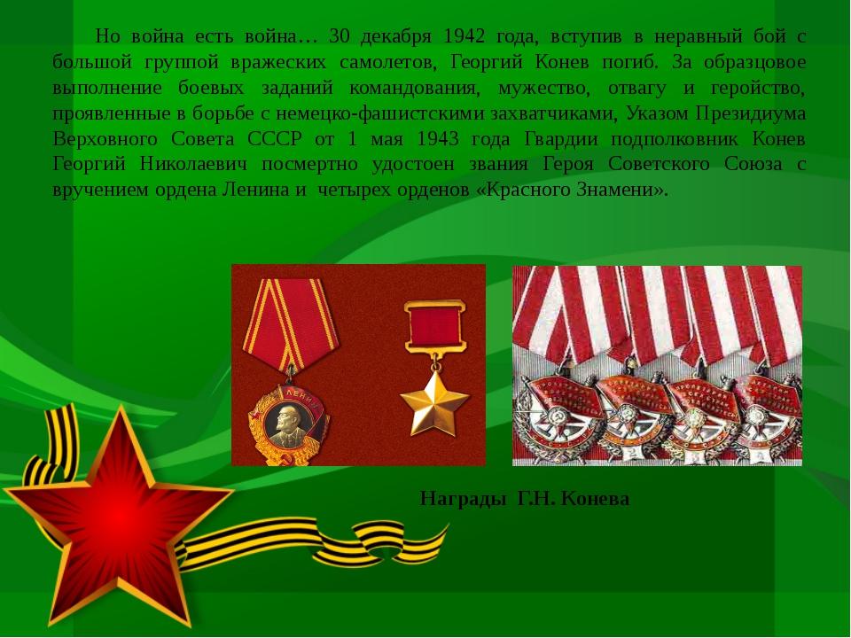 Награды Г.Н. Конева Но война есть война… 30 декабря 1942 года, вступив в н...