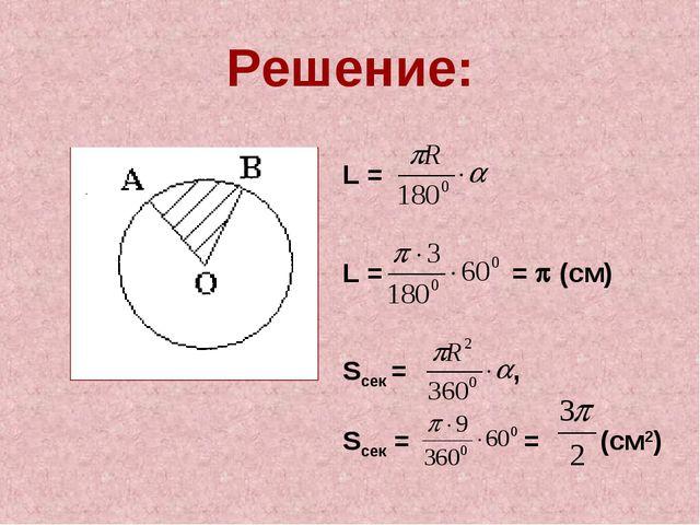 Решение: L = L = =  (см) Sсек = , Sсек = = (см2)