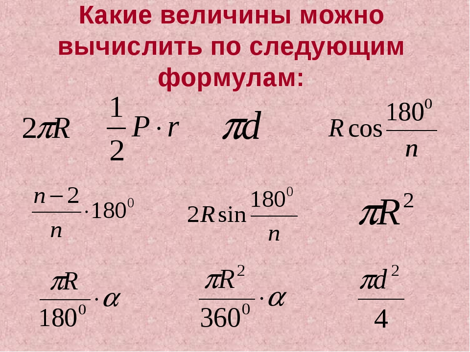 Какие величины можно вычислить по следующим формулам: