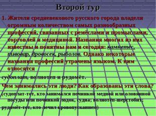 Второй тур 1. Жители средневекового русского города владели огромным количест