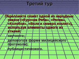 Третий тур Переложите сюжет одной из народных сказок («Курочка Ряба», «Репка»