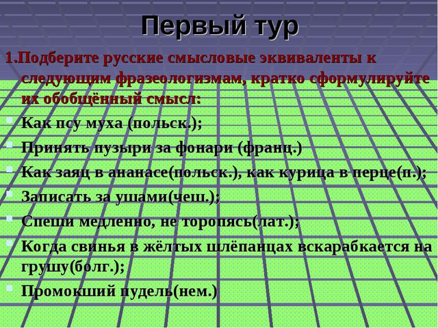 Первый тур 1.Подберите русские смысловые эквиваленты к следующим фразеологизм...