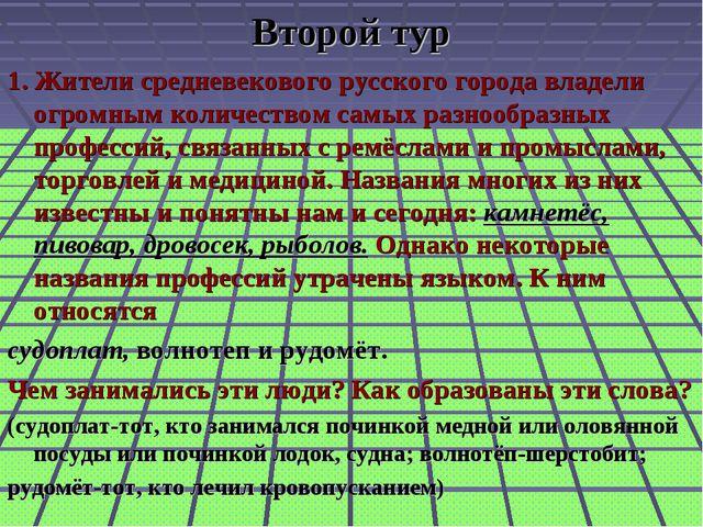 Второй тур 1. Жители средневекового русского города владели огромным количест...