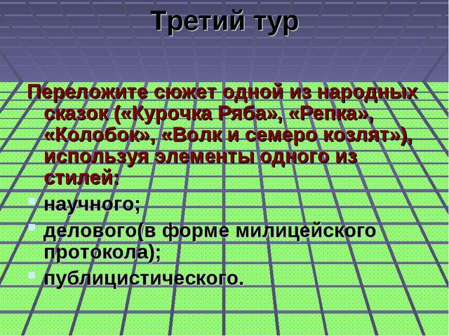 Третий тур Переложите сюжет одной из народных сказок («Курочка Ряба», «Репка»...