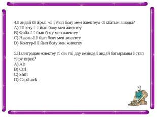 4.Қандай бұйрық «Құйып бояу мен жиектеу» сұхбатын ашады? А) Түзету-Құйып бояу
