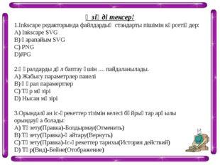 Өзіңді тексер! 1.Inkscape редакторында файлдардың стандарты пішімін көрсетіңд