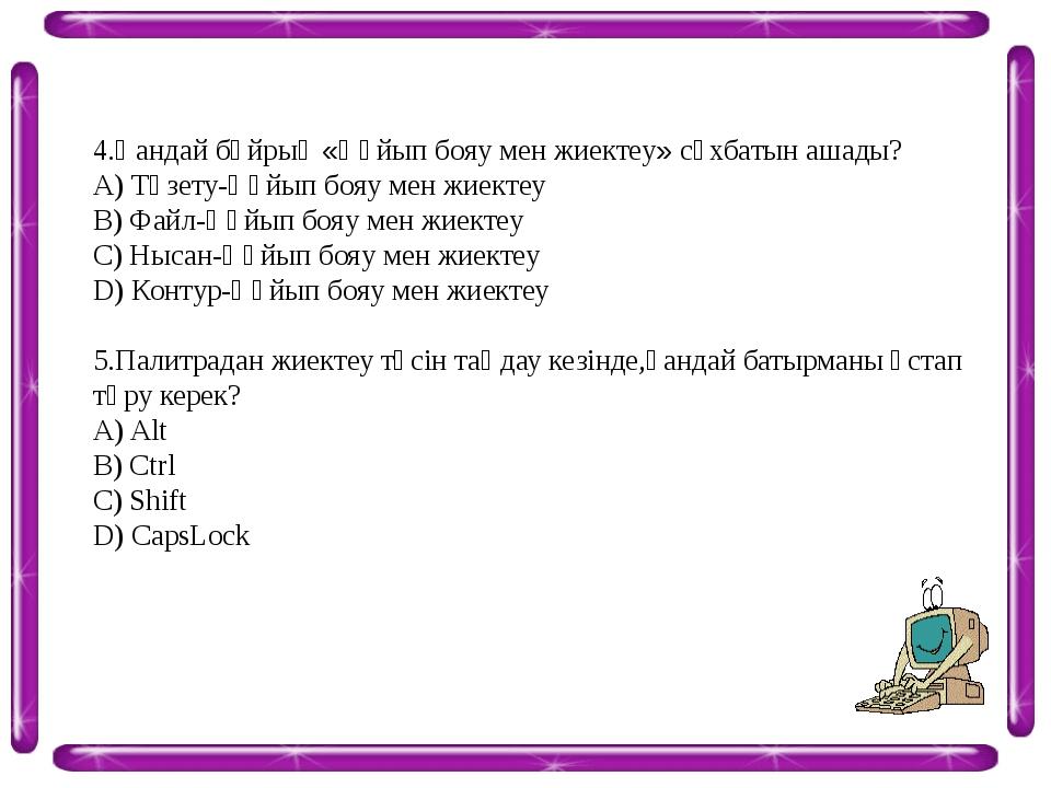 4.Қандай бұйрық «Құйып бояу мен жиектеу» сұхбатын ашады? А) Түзету-Құйып бояу...