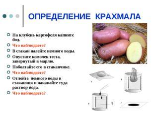 ОПРЕДЕЛЕНИЕ КРАХМАЛА На клубень картофеля капните йод. Что наблюдаете? В стак