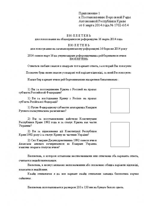 референдум 1.jpg