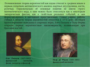 Возникновение теории вероятностей как науки относят к средним векам и первым