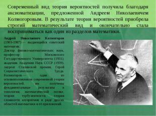 Современный вид теория вероятностей получила благодаря аксиоматизации, предло