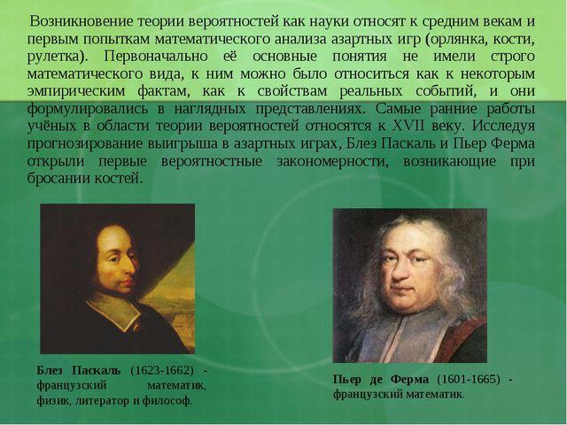 Возникновение теории вероятностей как науки относят к средним векам и первым...