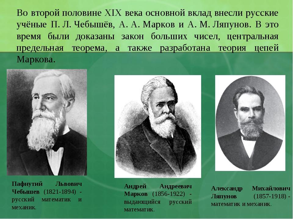 Во второй половине XIX века основной вклад внесли русские учёные П.Л.Чебышё...