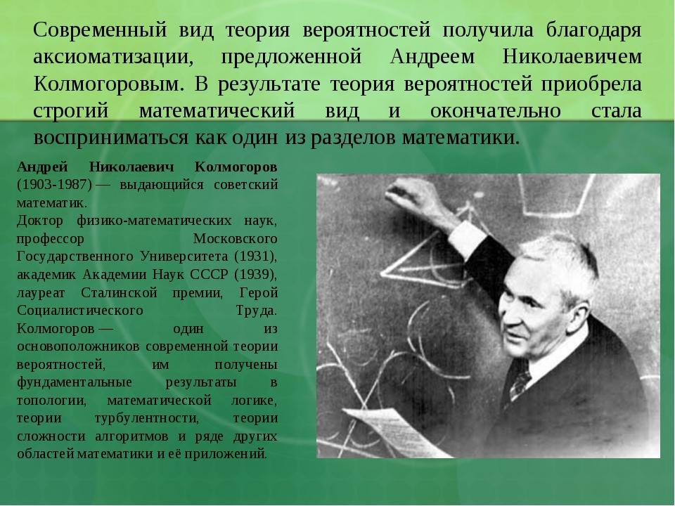 Современный вид теория вероятностей получила благодаря аксиоматизации, предло...