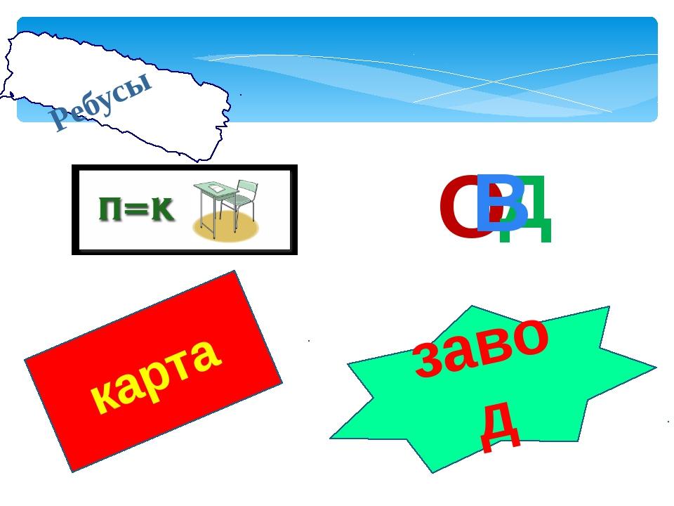 завод карта Ребусы О Д В