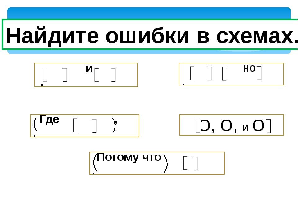 Найдите ошибки в схемах. 5. 4. 1. 3. 2. О, О, и О , но . и .