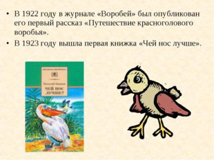 В 1922 году в журнале «Воробей» был опубликован его первый рассказ «Путешеств