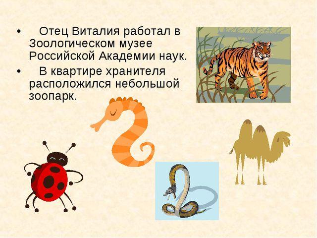 Отец Виталия работал в Зоологическом музее Российской Академии наук. В кварт...