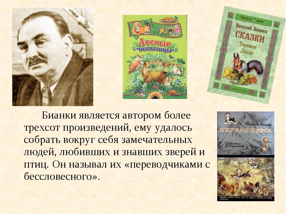 Бианки является автором более трехсот произведений, ему удалось собрать вок...