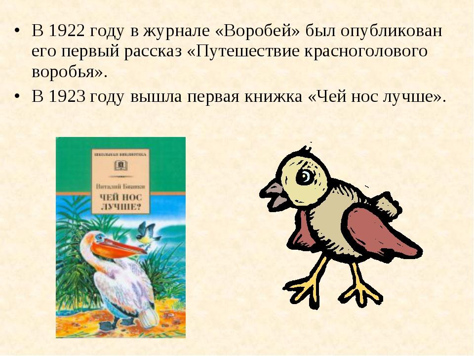 В 1922 году в журнале «Воробей» был опубликован его первый рассказ «Путешеств...