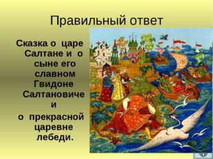 Правильный ответ Сказка о царе Салтане и о сыне его славном Гвидоне Салтанови