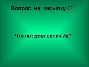 Вопрос на засыпку-20 Что потерял ослик Иа?