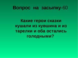 Вопрос на засыпку-60 Какие герои сказки кушали из кувшина и из тарелки и оба