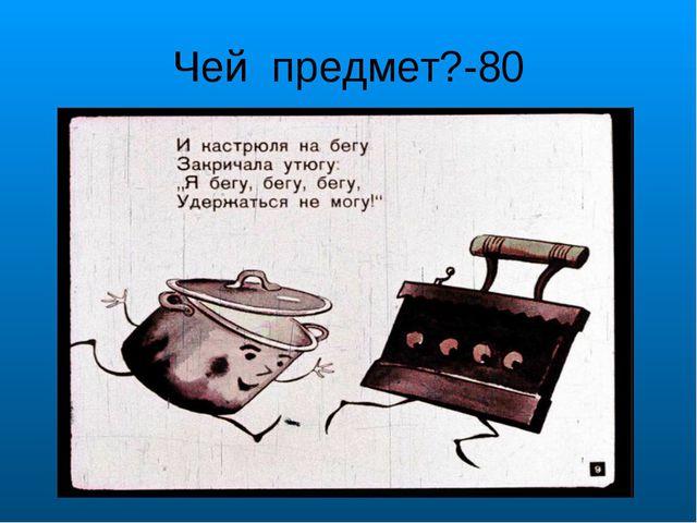 Чей предмет?-80