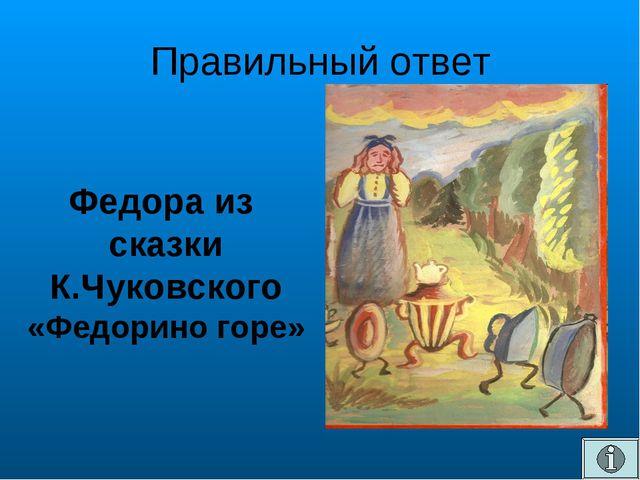 Правильный ответ Федора из сказки К.Чуковского «Федорино горе»