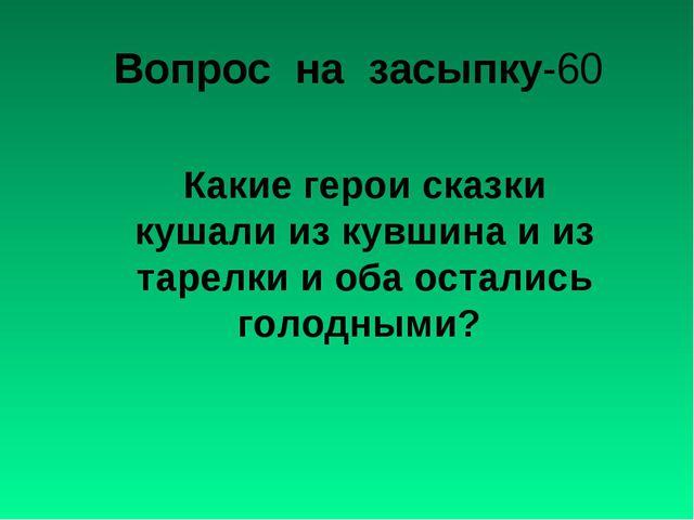 Вопрос на засыпку-60 Какие герои сказки кушали из кувшина и из тарелки и оба...