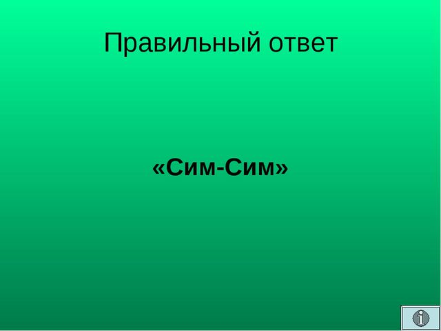 Правильный ответ «Сим-Сим»