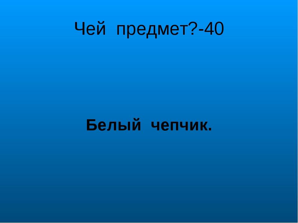 Чей предмет?-40 Белый чепчик.