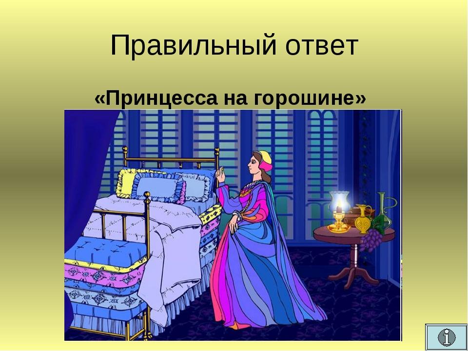 Правильный ответ «Принцесса на горошине»