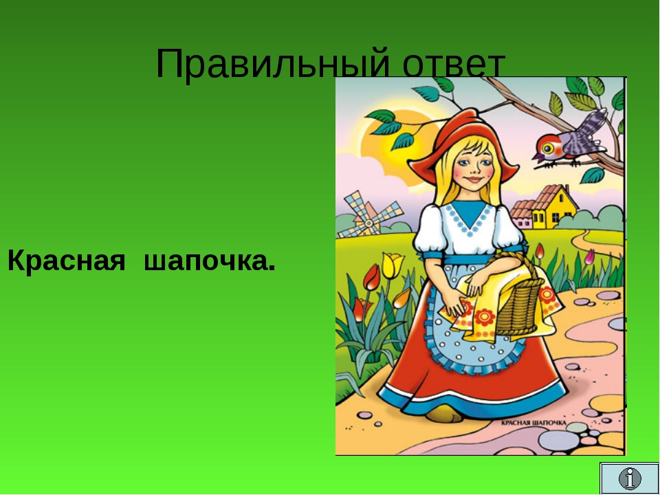 Правильный ответ Красная шапочка.
