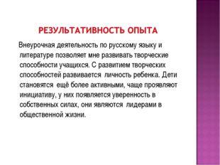Внеурочная деятельность по русскому языку и литературе позволяет мне развива
