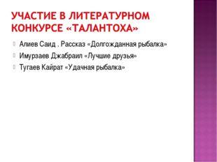 Алиев Саид . Рассказ «Долгожданная рыбалка» Имурзаев Джабраил «Лучшие друзья»