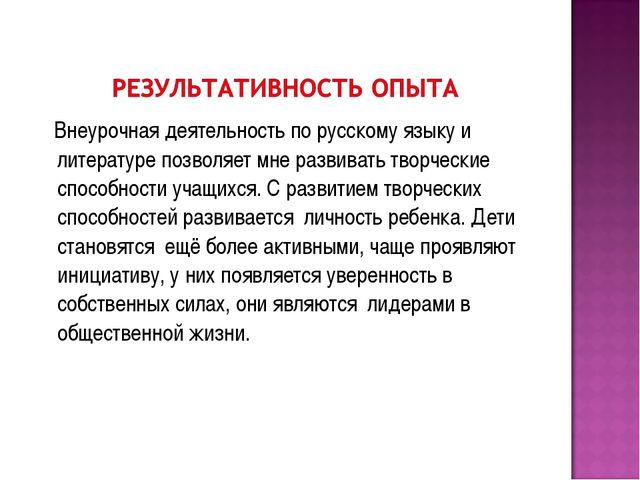 Внеурочная деятельность по русскому языку и литературе позволяет мне развива...