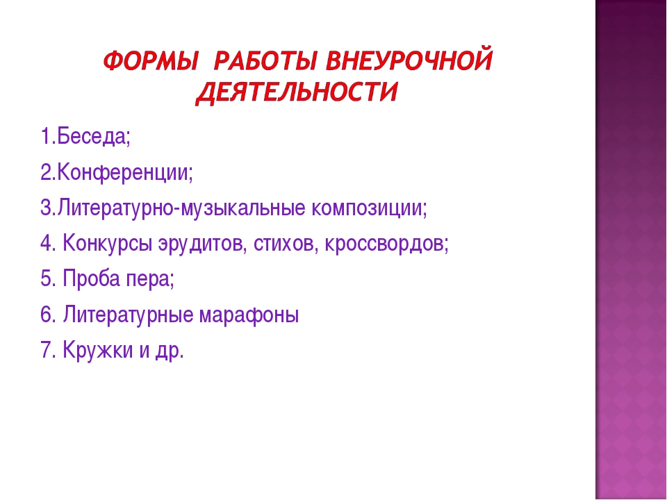 1.Беседа; 2.Конференции; 3.Литературно-музыкальные композиции; 4. Конкурсы эр...
