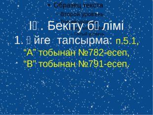 """ІҮ. Бекіту бөлімі 1. Үйге тапсырма: п.5.1, """"А"""" тобынан №782-есеп, """"В"""" тобынан"""