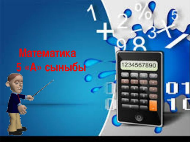 Математика 5 «А» сыныбы