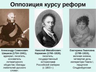 Оппозиция курсу реформ Александр Семенович Шишков (1754–1841), адмирал, писат