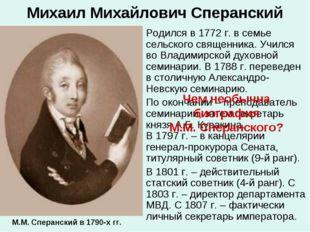 Михаил Михайлович Сперанский Родился в 1772 г. в семье сельского священника.
