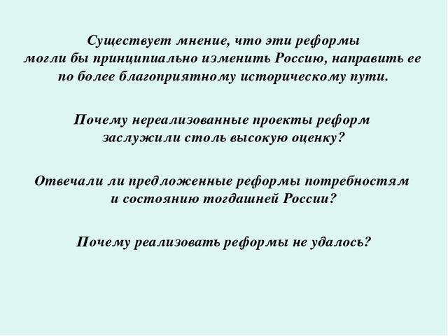 Существует мнение, что эти реформы могли бы принципиально изменить Россию, н...
