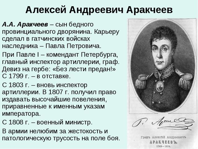 Алексей Андреевич Аракчеев А.А. Аракчеев – сын бедного провинциального дворян...