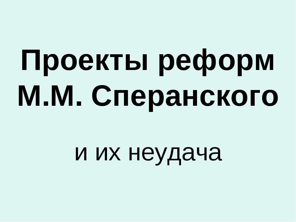 Проекты реформ М.М. Сперанского и их неудача